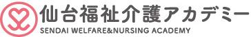 シバタインテック福祉アカデミー 仙台福祉介護アカデミー SENDAI WELFARE&NURSING ACADEMY