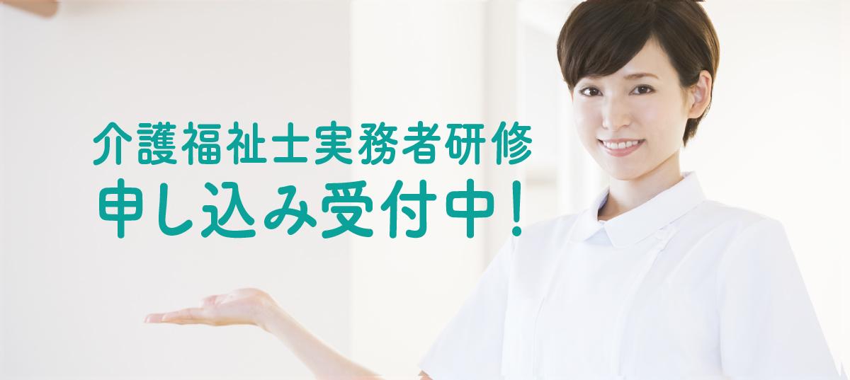 介護福祉士実務者研修 8月生コース申し込み受付中!
