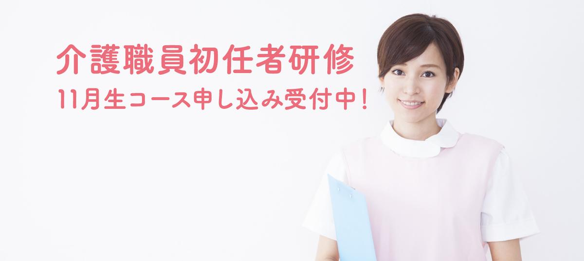 介護職員初任者研修 8月生コース申し込み受付中!